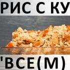 """Рис с курицей """"Все(м) есть!"""""""