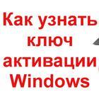 7 способов как узнать ключ продукта Windows
