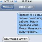SMS, которые могли написать только женщины
