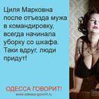 Говорит Одесса. Часть 3
