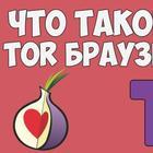 Как пользоваться браузером Tor: основные понятия и примеры