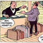 Головоломка «Дело о таинственно пропавшем багаже»