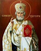 Святой Николай Чудотворец - молитва святому Николаю Чудотворцу