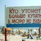 За что могут оштрафовать на пляже?