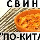 """Свинина """"По-китайски"""""""
