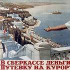 """Отдых """"по-советски"""" или как это было...."""