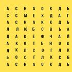 Тест – ассоциация: найдите слово на картинке и узнайте свой потенциал