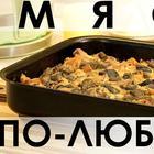 Мультирецепт приготовления любого мяса, подстраивающийся под ваши условия :)