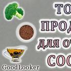 Топ-10 продуктов для очищения сосудов и профилактики атеросклероза