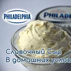 """Сыр """"Филадельфия"""" в домашних условиях. Супер Просто и Легко!"""