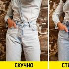 Ошибки при ношении джинсов, которые допускает каждая вторая девушка