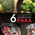 ТОП 6 продуктов для профилактики и лечения рака