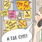 Минутка юмора от многодетной москвички: комиксы про радости родительства