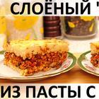 """Слоёный """"пирог"""" из макарон, с фаршем и баклажанами, в итальянском стиле (2019) + как приготовить соус Бешамель"""