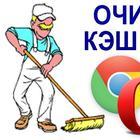 Кэш и куки: полезные советы для удаления файлов в разных браузерах