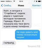20 СМС от моей еврейской мамы