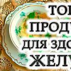 Топ-10 полезных продуктов для здоровья желудка