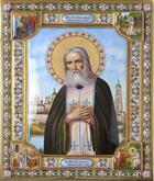 Преподобный Серафим Саратовский, чудотворец