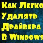 Чем удалить неиспользуемые драйвера на Windows