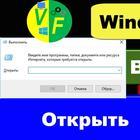 Команды «Выполнить» в Windows: полный список