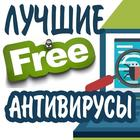 Бесплатные антивирусы для Windows