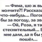 Сборник одесских анекдотов для хорошего настроения