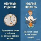 11 отличий между мудрыми и обычными родителями