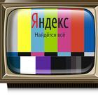 Яндекс-ТВ: все, что нужно знать, чтобы смотреть популярные каналы бесплатно и без ограничений