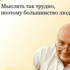 Открытки с меткими цитатами Михаила Жванецкого