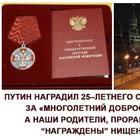 Почему Путин наградил сына Сечина.