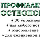 Лечебная гимнастика для профилактики остеопороза: 30 упражнений