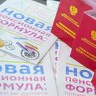 Почему правительство РФ так торопится ограбить стариков