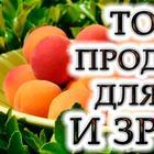 Топ-10 полезных продуктов для глаз и хорошего зрения