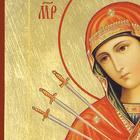 Молитва Матери Божьей Семистрельной от одиночества