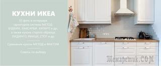 Кухни IKEA: фото в интерьере и справка для покупателя