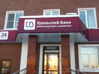 Уральский банк. Мой кредит