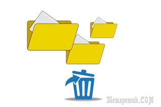 Как удалить открытый файл – все способы