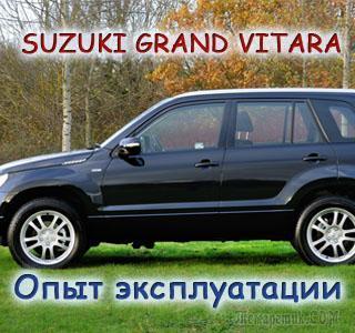 Японские кроссоверы. Опыт эксплуатации Suzuki Grand Vitara