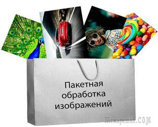 Пакетная обработка фотографий: пошаговая инструкция