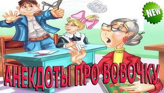 Как всегда весело;) Анекдоты про Вовочку;))