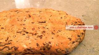 Хлеб с семечками льна