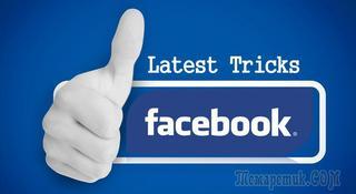 22 полезные фишки фейсбука, о которых не знает большинство пользователей
