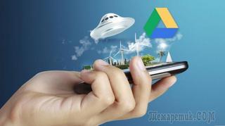 Как управлять онлайн дисками через мобильные приложения?