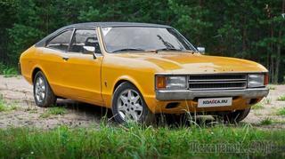 Найденный на трассе: опыт владения Ford Granada Coupe