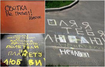 15 надписей, которые доказывают, что во дворах разворачиваются экшн-сценарии