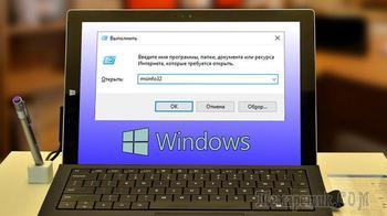 """Что такое команда """"Выполнить"""" в Windows 10, 8, 7, как вызвать, список самых нужных действий"""