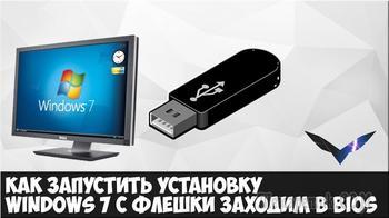 Установка Windows 7 с флешки через биос: пошаговая инструкция