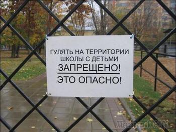 Смешные надписи, которые можно увидеть только в России