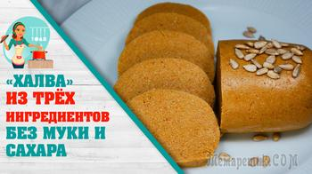 """Простой десерт к чаю """"Халва"""" из 3-х ингредиентов без муки и сахара"""