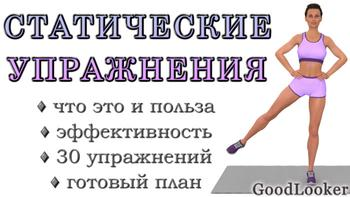 Топ-30 статических упражнений для похудения и тонуса тела
